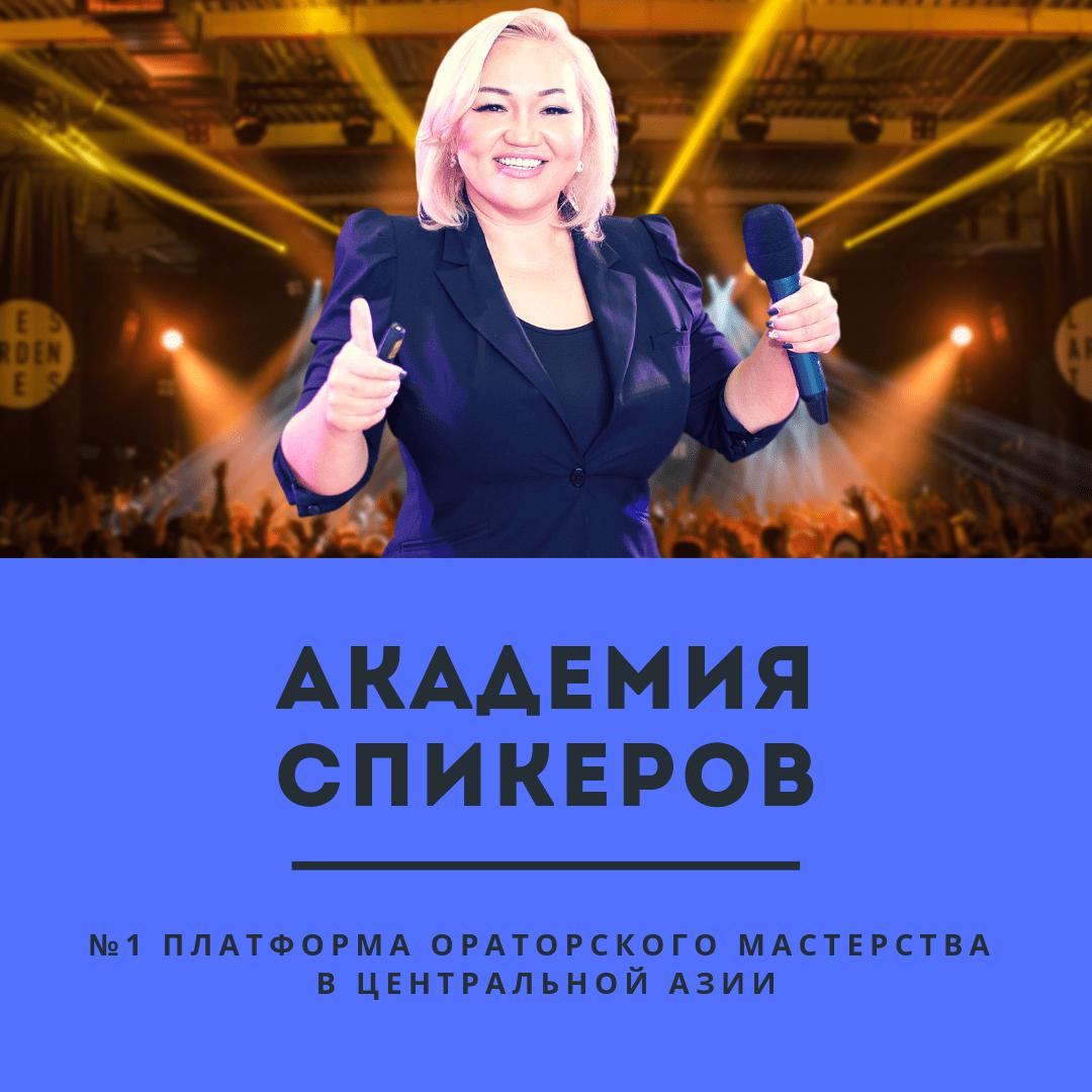 АКАДЕМИЯ-СПИКЕРОВ-min